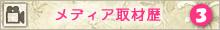 banner_media03