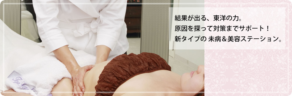 へそエステで話題のサロン。東京銀座、福岡にあるトップレディです。
